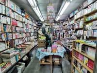 宮永篤史の駄菓子屋探訪3東京都杉並区ネオ書房1