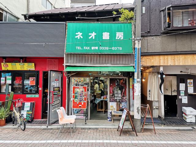 宮永篤史の駄菓子屋探訪3東京都杉並区ネオ書房2