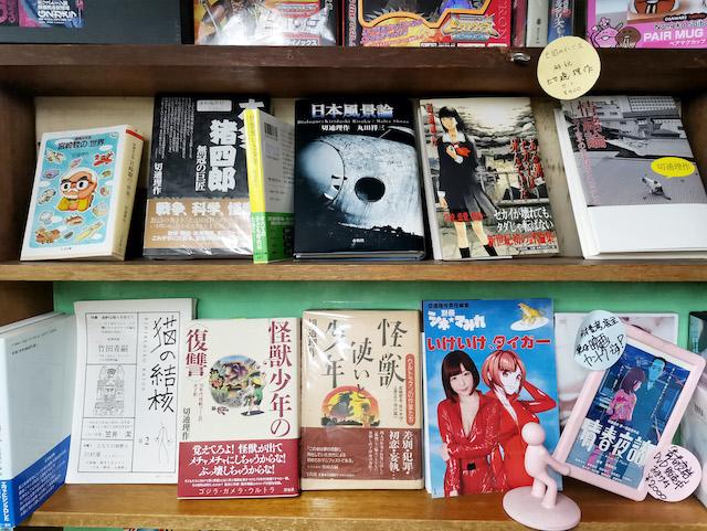宮永篤史の駄菓子屋探訪3東京都杉並区ネオ書房9
