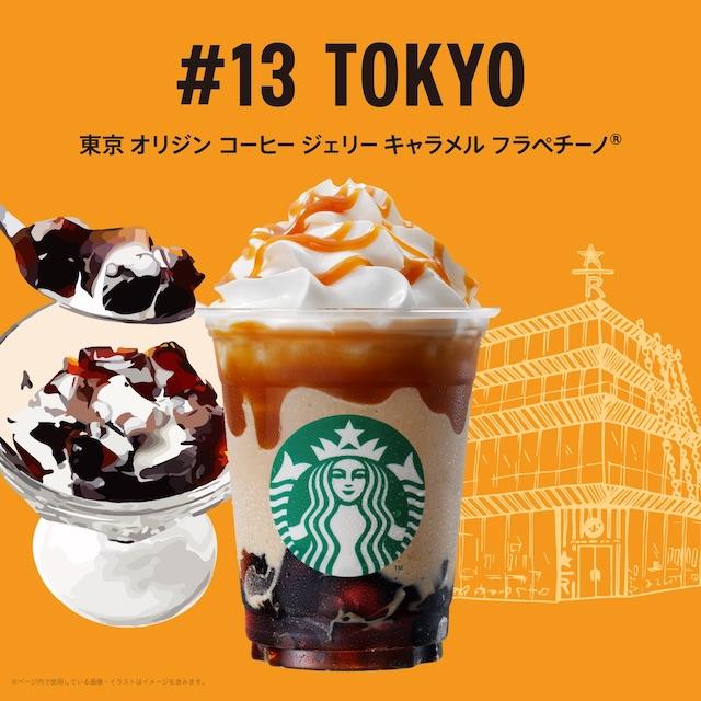 東京 オリジン コーヒー ジェリー キャラメル フラペチーノ®1