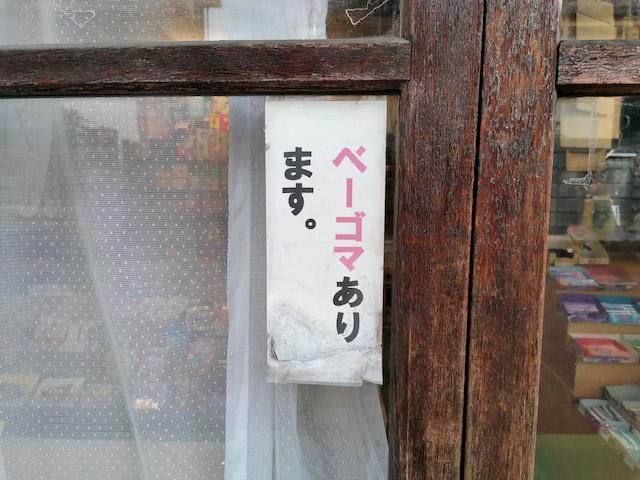 宮永篤史の駄菓子屋探訪4埼玉県北葛飾郡松伏町鈴木商店3