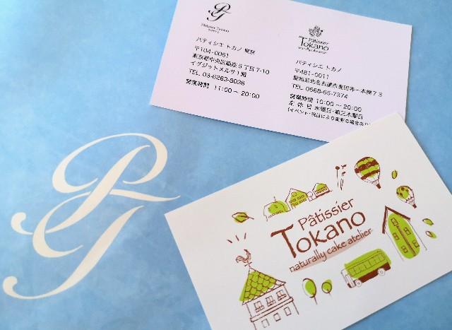 東京都中央区・「Patissier Tokano TOKYO」ショップカード