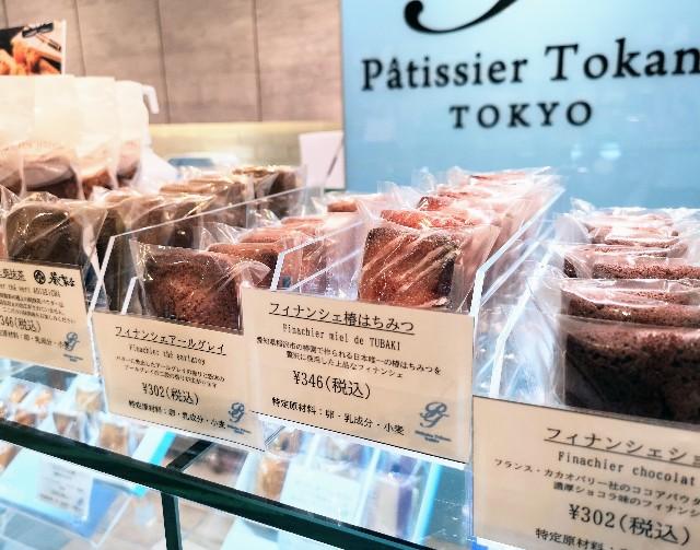 東京都中央区・「Patissier Tokano TOKYO」フィナンシェ