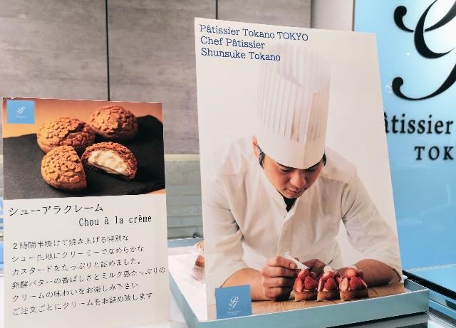 東京都中央区・「Patissier Tokano TOKYO」シューアラクレームとパティシエ戸叶さんのポップ