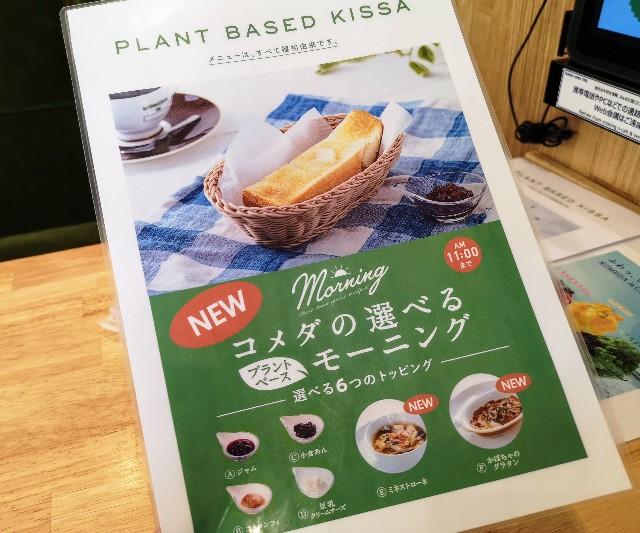東京都中央区・「KOMEDA is □ 東銀座店」モーニングメニュー