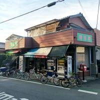 宮永篤史の駄菓子屋探訪5茨城県取手市菊地屋酒店2