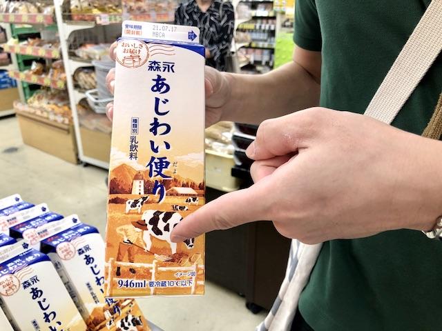 沖縄 牛乳パック アメリカ