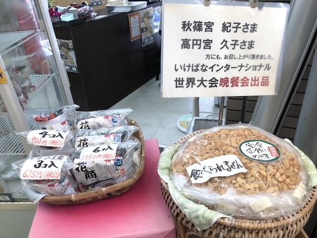 ジーマーミ豆腐 花商