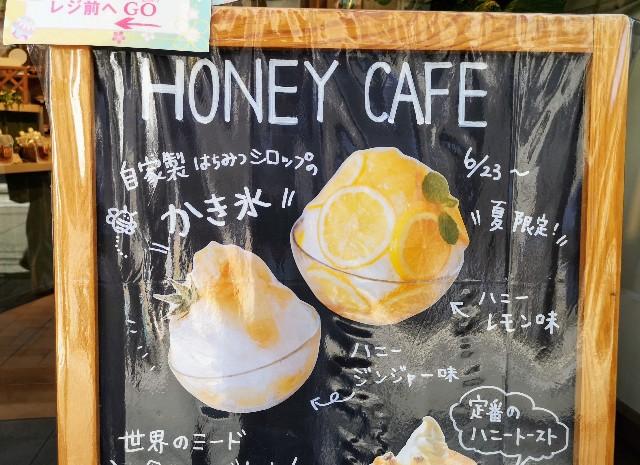 京都府京都市・蜂蜜専門店「ミールミィ三条本店」自家製蜂蜜のかき氷(メニュー看板)