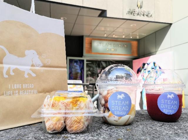 東京都渋谷区・スチーム生食パン専門店「STEAM BREAD EBISU」大満足!チーズオムカレーパン、スチパンフレンチトーストソフト、クランベリープレスジュース