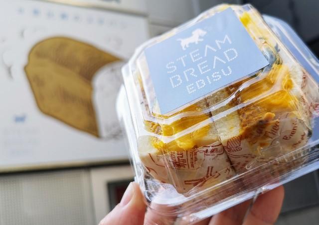 東京都渋谷区・スチーム生食パン専門店「STEAM BREAD EBISU」大満足!チーズオムカレーパン