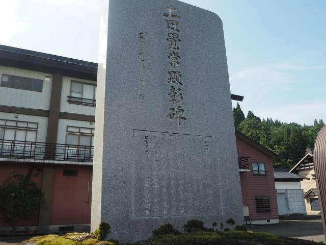 土田覚常顕彰碑