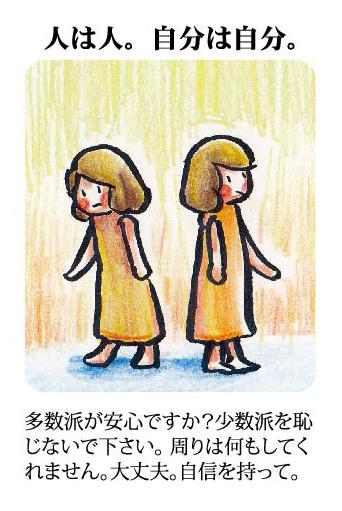 コトリカード中間子女子