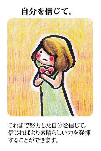 コトリカードひとりっ子女子