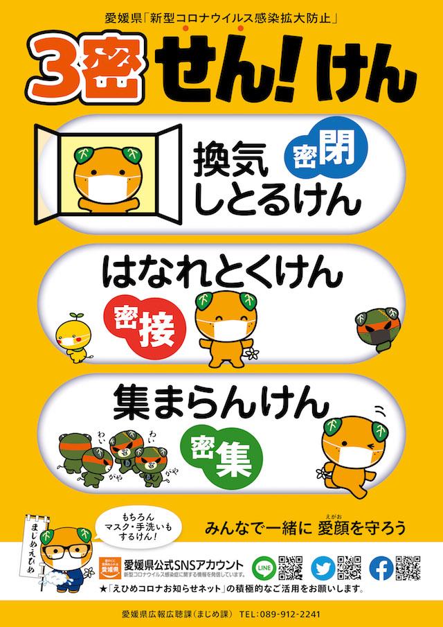 (C)愛媛県 3密回避行動啓発ポスター