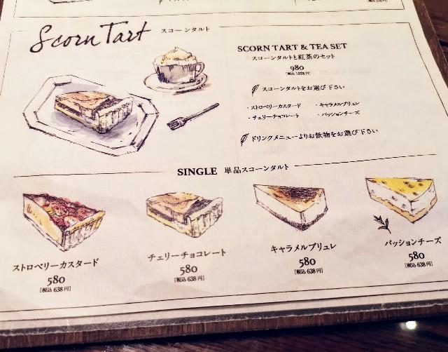 神奈川県厚木市・「CHAVATY TEA AND SALON」スコーンタルトメニュー