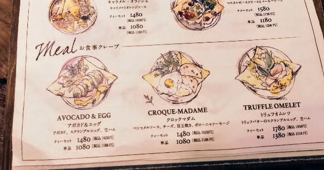 神奈川県厚木市・クレープ専門「CHAVATY Crêpe」店内のお食事クレープメニュー