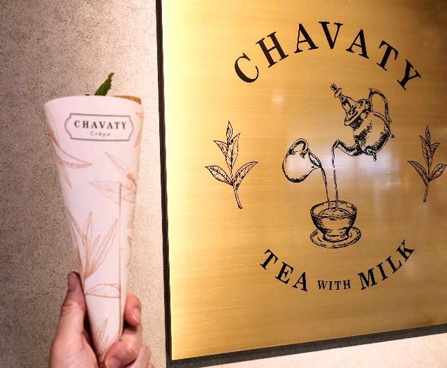 神奈川県厚木市・クレープ専門「CHAVATY Crêpe」チェリーティラミス(全体)