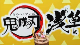 東京都台東区・『鬼滅の刃』×浅草のコラボイベントショップ(パネルとコラボドリンク)