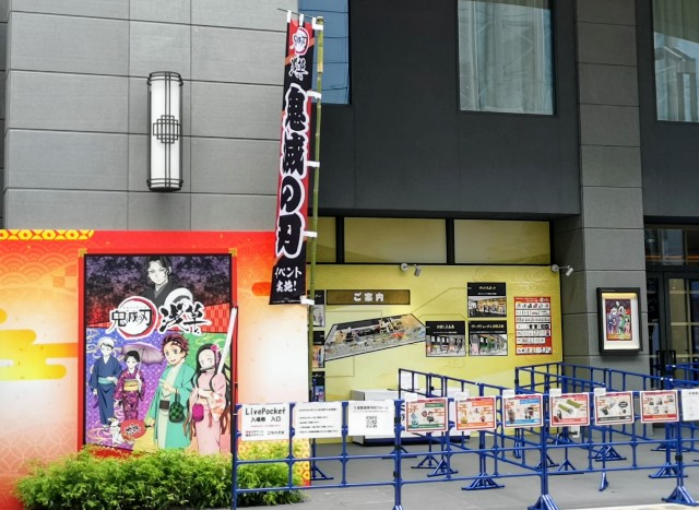 東京都台東区・『鬼滅の刃』×浅草のコラボイベントショップ外観