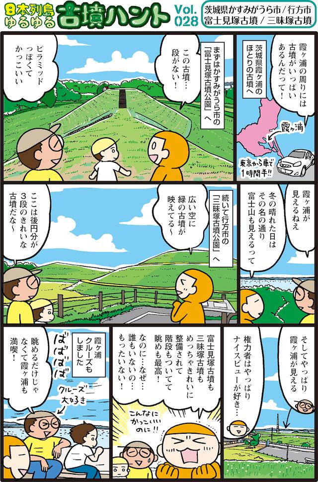 日本列島ゆるゆる古墳ハント28茨城県富士見塚古墳2