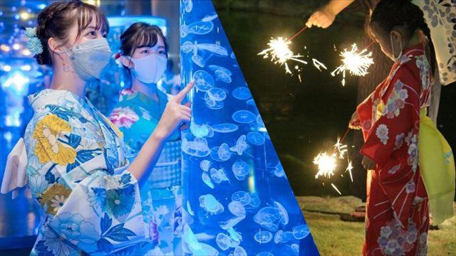 【品川プリンスホテル】夏を満喫!浴衣で手持ち花火と水族館を楽しむステイプラン