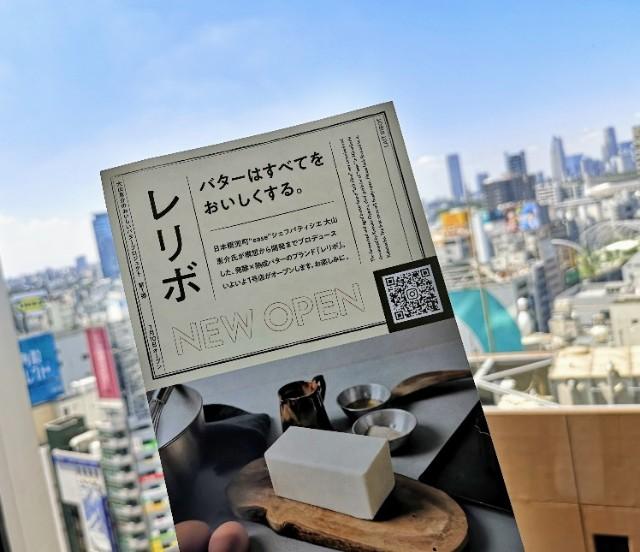 東京都渋谷区・「Lait ribot」チラシ
