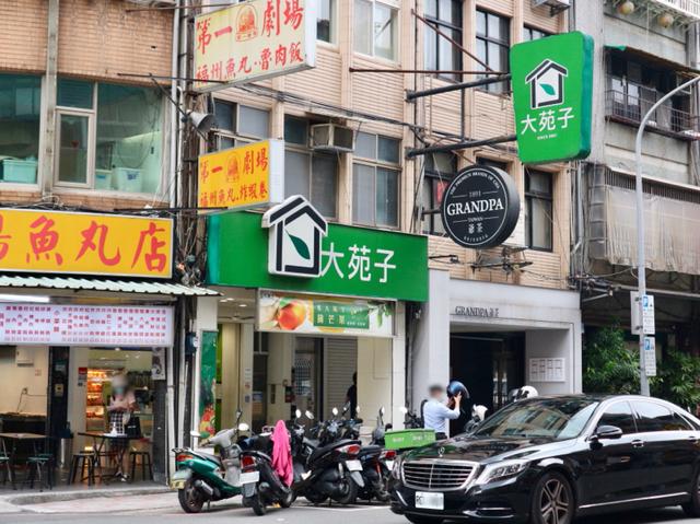 大苑子 台北長春店