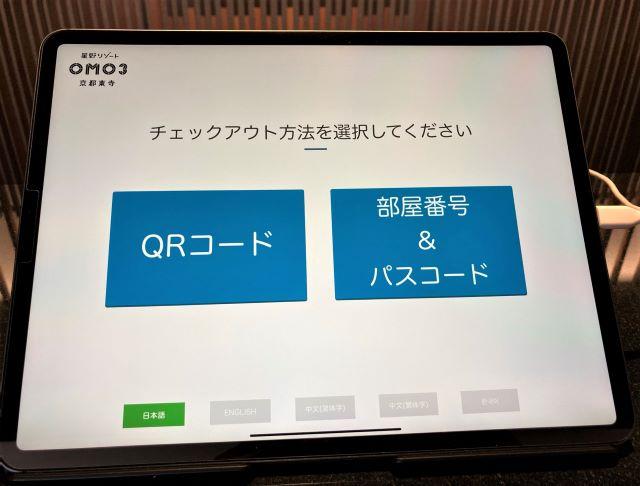 星野リゾート OMO3京都東寺 チェックアウト