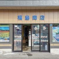 宮永篤史の駄菓子屋探訪6北海道空知郡中富良野町福島商店1