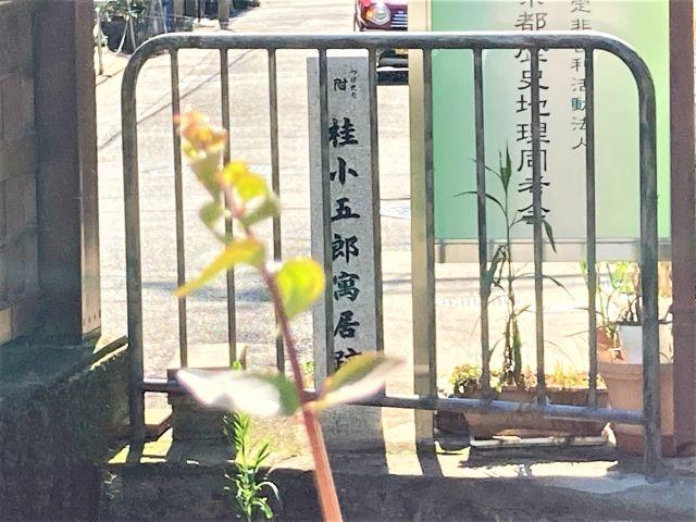 桂小五郎寓居跡