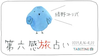 綾野コトリ式第六感旅占い08160822