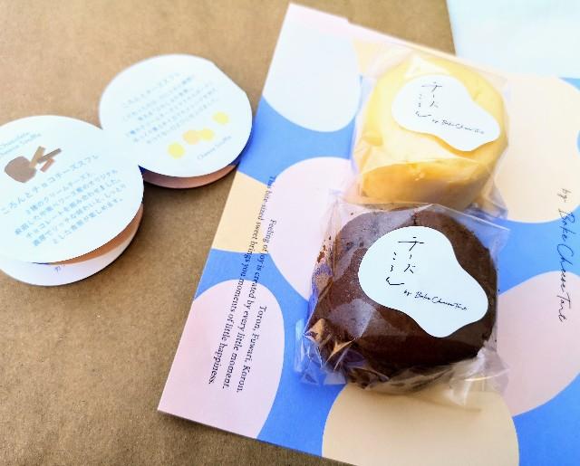 東京都渋谷区・「チーズころん by BAKE CHEESE TART 渋谷 東急フードショー店」ころんとチーズスフレ・ころんとチョコレートチーズスフレ