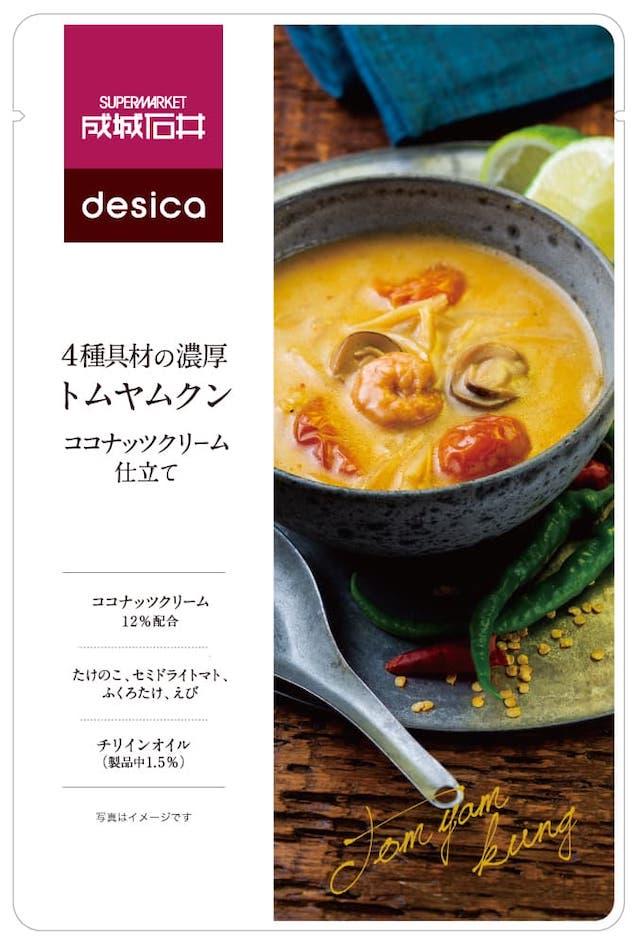 成城石井desica4種具材の濃厚トムヤムクンココナッツクリーム仕立て