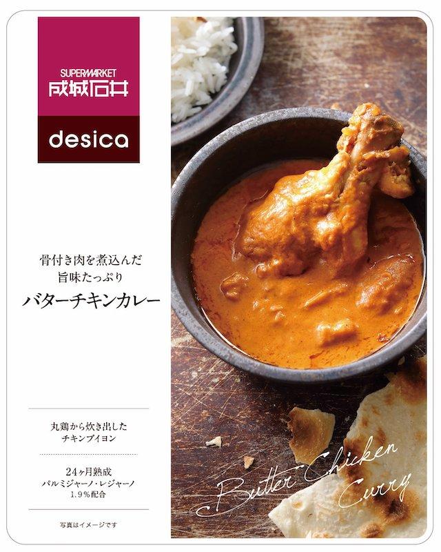 成城石井desica骨付き肉を煮込んだ旨みたっぷりバターチキンカレー