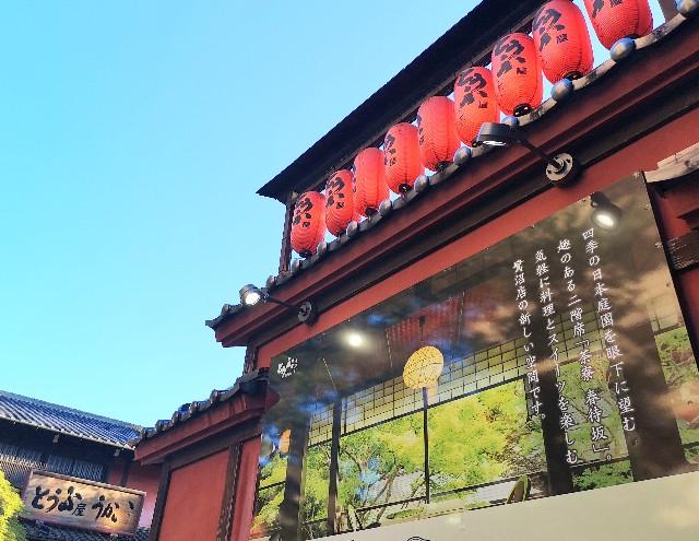 神奈川県川崎市・ダイニング和カフェ「茶寮 春待坂」看板