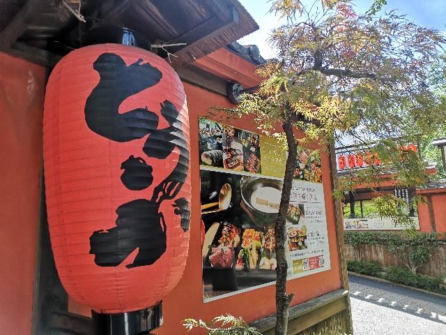 神奈川県川崎市・とうふ料理店「とうふ屋うかい 鷺沼店」外の提灯