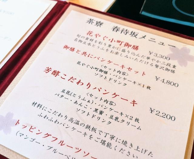 神奈川県川崎市・ダイニング和カフェ「茶寮 春待坂」メニュー