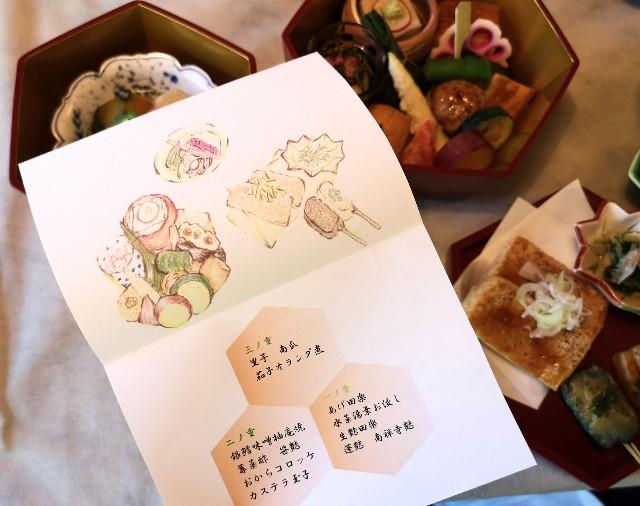 神奈川県川崎市・ダイニング和カフェ「茶寮 春待坂」花やぐ小町御膳メニュー