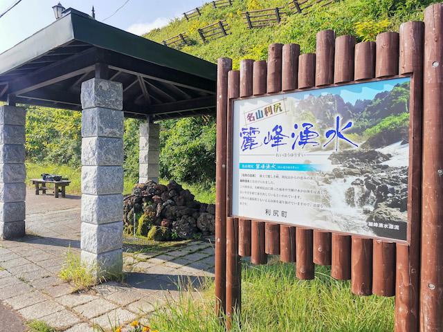 宮永篤史の駄菓子屋探訪7北海道利尻郡利尻町駄菓子屋まるちゃん9