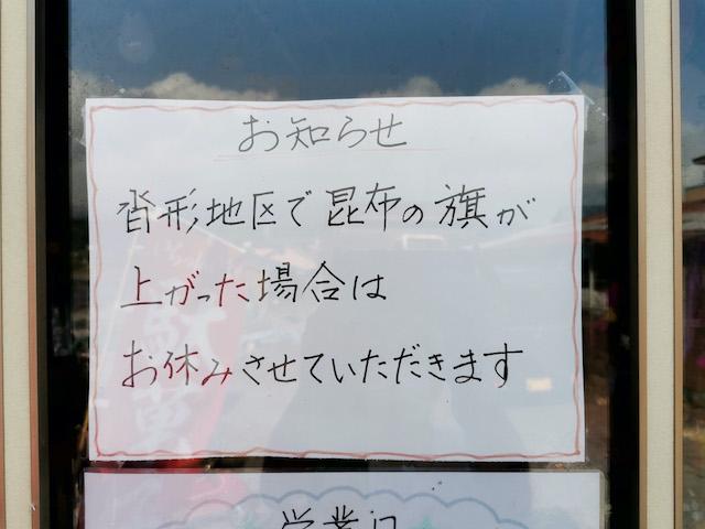 宮永篤史の駄菓子屋探訪7北海道利尻郡利尻町駄菓子屋まるちゃん12
