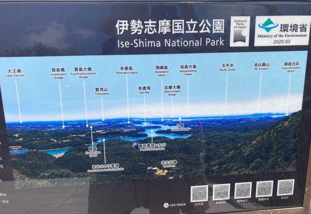 伊勢志摩国立公園 地図