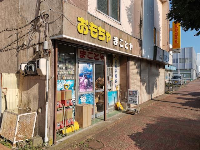 宮永篤史の駄菓子屋探訪8北海道釧路市まことやがん具店2