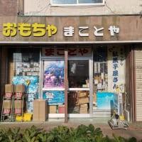 宮永篤史の駄菓子屋探訪8北海道釧路市まことやがん具店8