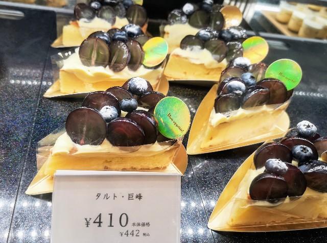 東京都杉並区・「Chateraise PREMIUM YATSUDOKI ビーンズ阿佐ヶ谷」タルト・巨峰