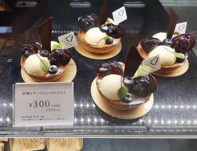 東京都杉並区・「Chateraise PREMIUM YATSUDOKI ビーンズ阿佐ヶ谷」巨峰とチーズムースのタルト