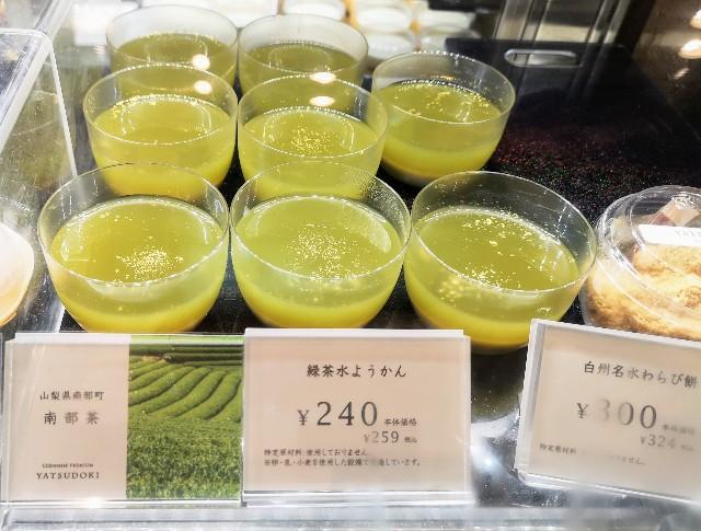 東京都杉並区・「Chateraise PREMIUM YATSUDOKI ビーンズ阿佐ヶ谷」緑茶水ようかん(ショーケース)