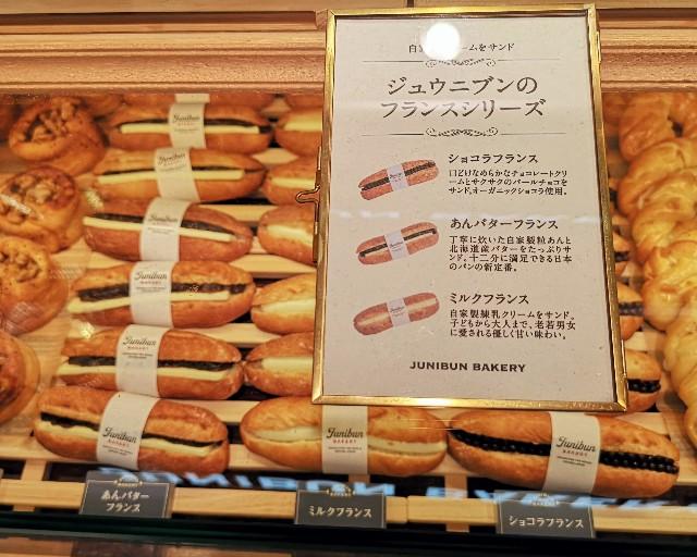 東京都渋谷区・「ジュウニブン ベーカリー 渋谷 東急フードショー店」ジュウニブんのフランスシリーズ