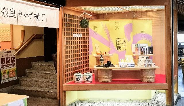 秋の散策に、お土産とスイーツ休憩!古都の美に囲まれた「奈良みやげ横丁」【近鉄奈良駅】