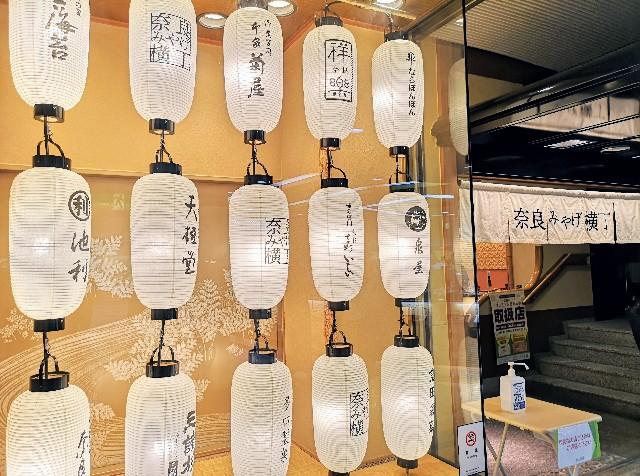 奈良県奈良市・「奈良みやげ横丁」外観2